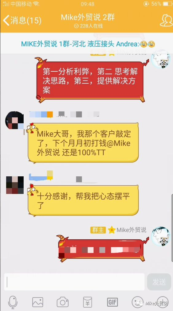 3 Mike外贸说