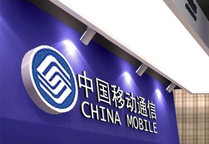 """中国移动公告:7月1日起取消流量""""漫游""""费 Mike外贸说"""